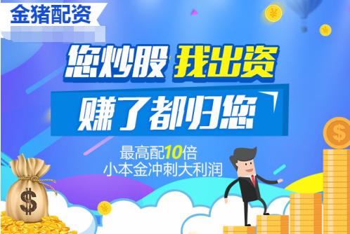安庆市股票配资公司:2020股票配资金猪配资网上配资杠杆炒股平台:在线股票配资前三步这么走
