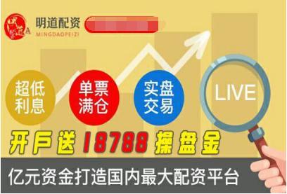 [安庆市股票配资公司]杠杆股票配资平台明道在线炒股配资公司:期货配资与股票配资的收费方式有什么不一样?