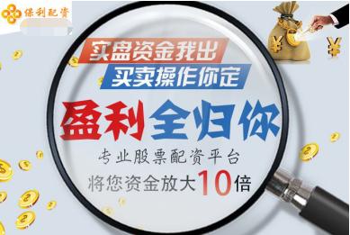 安庆市股票配资公司,炒股配资公司开户保利证券杠杆股票配资:为了不让自己的股票配资出现亏损应该怎么做
