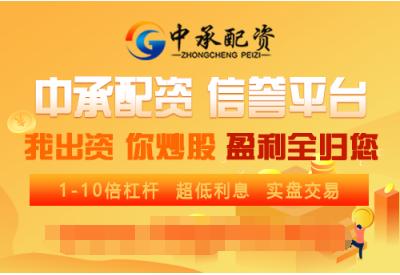 广州的配资公司有哪些:证券配资开户公司中承配资在线股票配资平台:股票配资炒股的误区有哪些?
