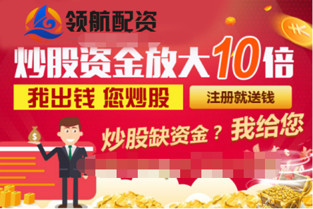 安庆股票配资公司:杠杆股票配资平台领航在线炒股配资公司:投资者选择股票配资炒股的原因有哪些?