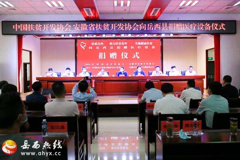 中国扶贫开发协会情系老区捐助医疗设备启动仪式举行