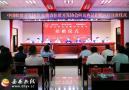 中国扶贫开发协会情系老区捐助医疗设备启动仪式举