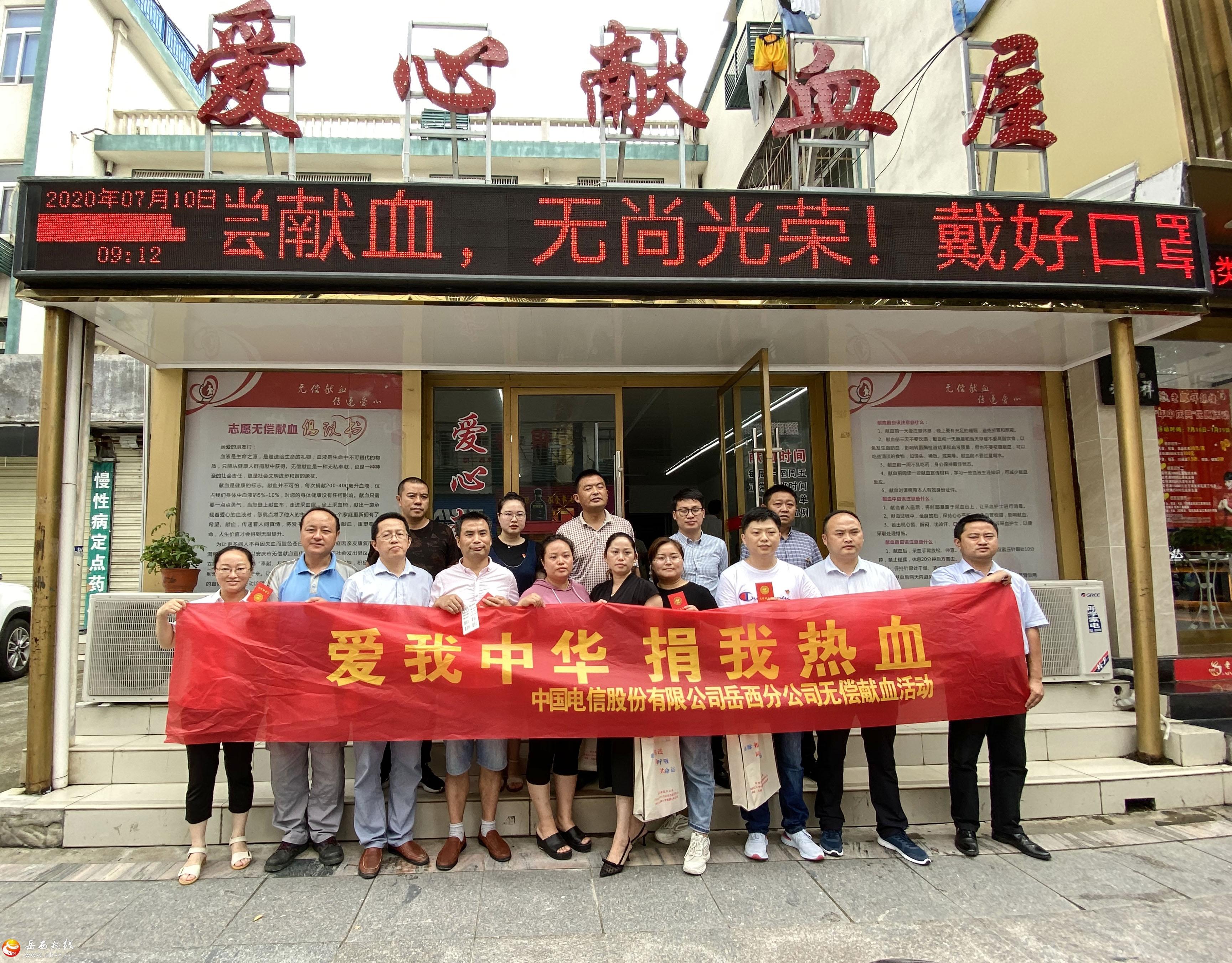 中国电信股份有限公司岳西分公司开展无偿献血活动