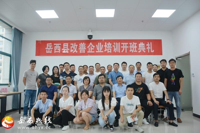 2020岳西县首期【IYB改善企业】培训班开班