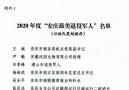 """陈志高荣获""""安庆最美退役军人"""""""