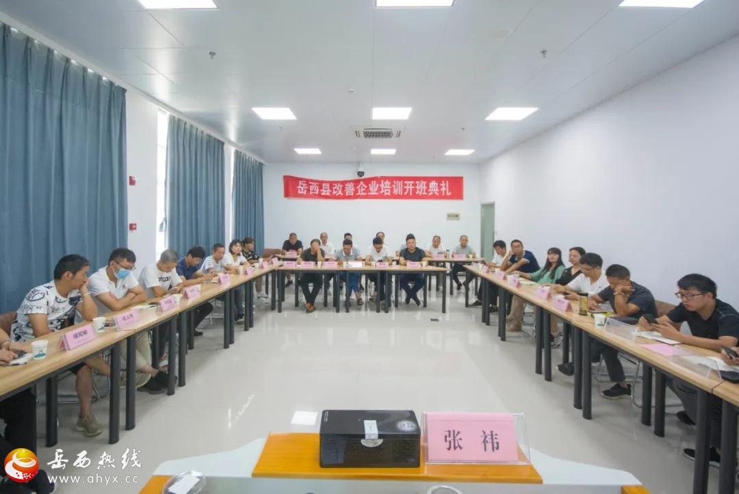 岳西县2020年第二期【IYB改善企业】培训班开班