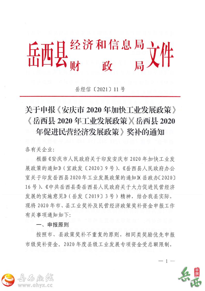 关于申报《安庆市2020年加快工业发展政策》《岳西